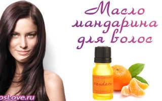 Эфирное масло мандарина для волос отзывы