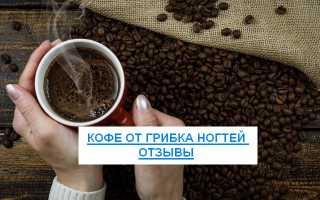 Кофе от грибка ногтей на ногах