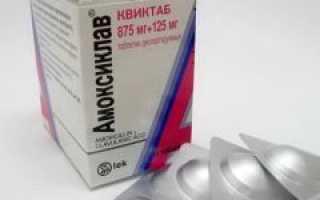 Как давать ребенку амоксиклав в таблетках