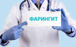 Тонзиллофарингит какие нужны антибиотики