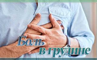 Боль в грудной клетке посередине причины лечение