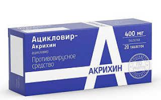 Ацикловир таблетки детям года
