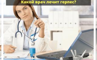 Какому врачу герпесом губе