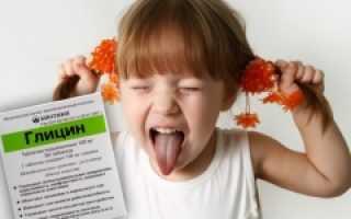 Можно ли давать глицин детям до года