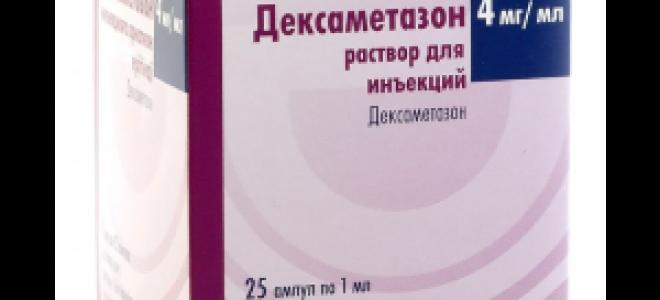 Уколы дексаметазон детям аллергии