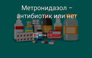 Каким антибиотиком принимать метронидазол