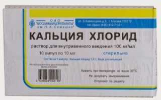 Лечение аллергии хлористым кальцием