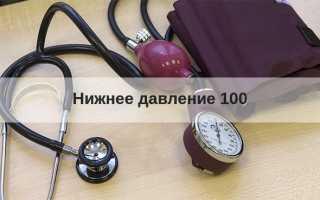 Нижнее давление 100 причины лечение