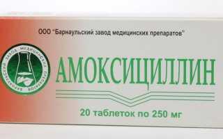 Дозировка амоксициллина для детей в таблетках
