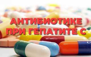 Какие антибиотики можно принимать при гепатите с