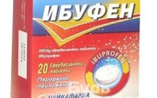Ибуфен таблетки инструкция по применению для детей